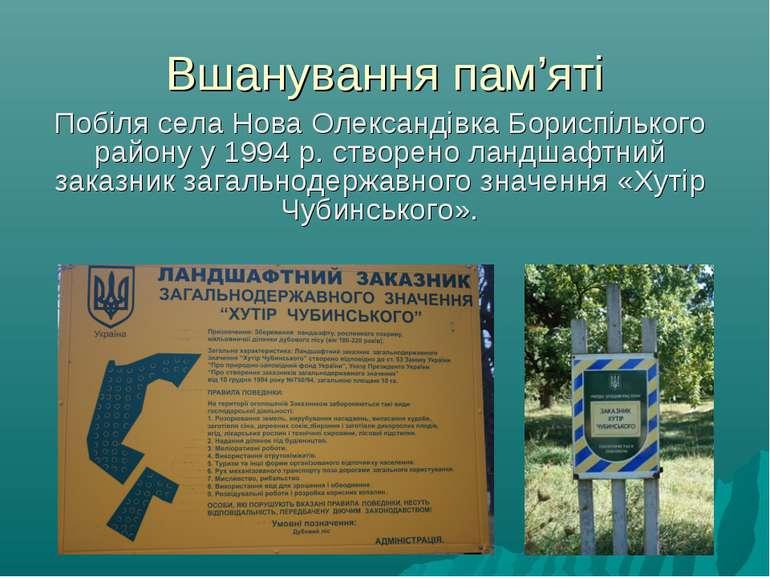 Вшанування пам'яті Побіля села Нова Олександівка Бориспілького району у 1994 ...