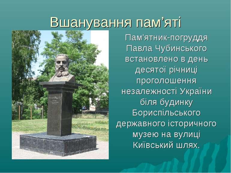 Вшанування пам'яті Пам'ятник-погруддя Павла Чубинського встановлено в день де...