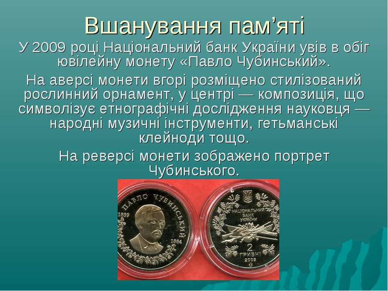 Вшанування пам'яті У 2009 році Національний банк України увів в обіг ювілейну...