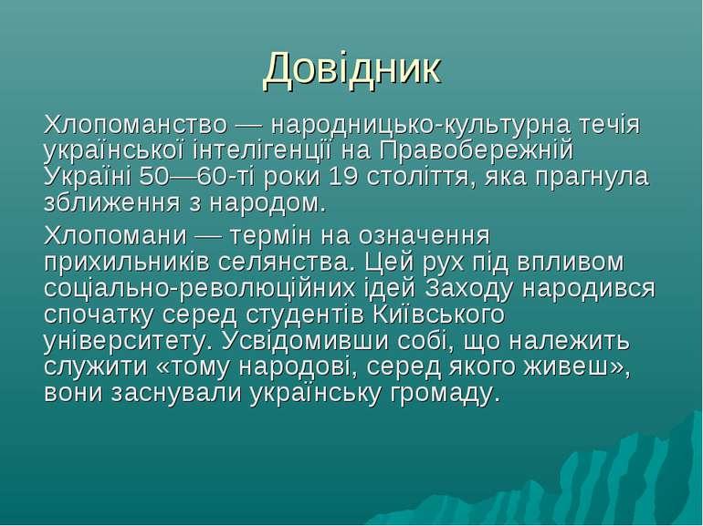 Довідник Хлопоманство — народницько-культурна течія української інтелігенції ...