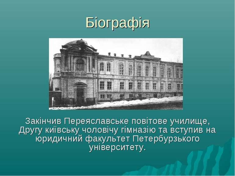 Біографія Закінчив Переяславське повітове училище, Другу київську чоловічу гі...
