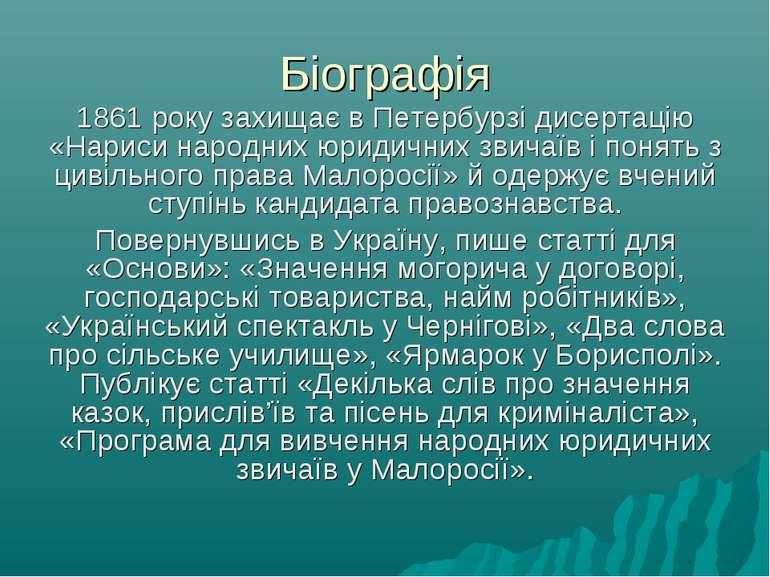Біографія 1861 року захищає в Петербурзі дисертацію «Нариси народних юридични...