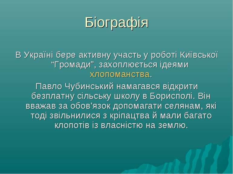 """Біографія В Україні бере активну участь у роботі Київської """"Громади"""", захоплю..."""