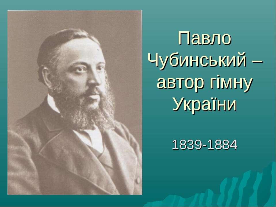 Павло Чубинський – автор гімну України 1839-1884