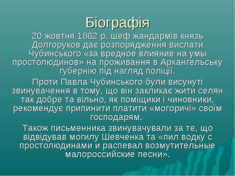 Біографія 20 жовтня 1862 р. шеф жандармів князь Долгоруков дає розпорядження ...