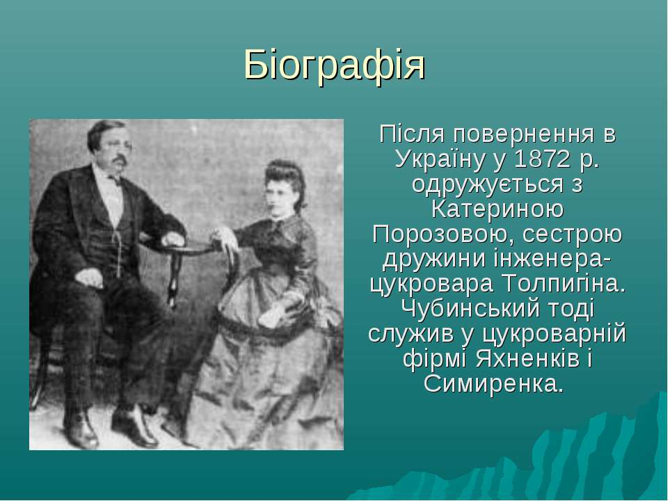 Біографія Після повернення в Україну у 1872 р. одружується з Катериною Порозо...