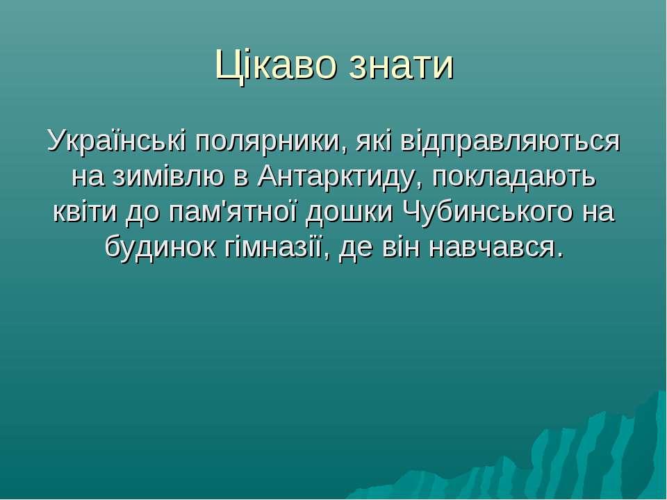 Цікаво знати Українські полярники, які відправляються на зимівлю в Антарктиду...