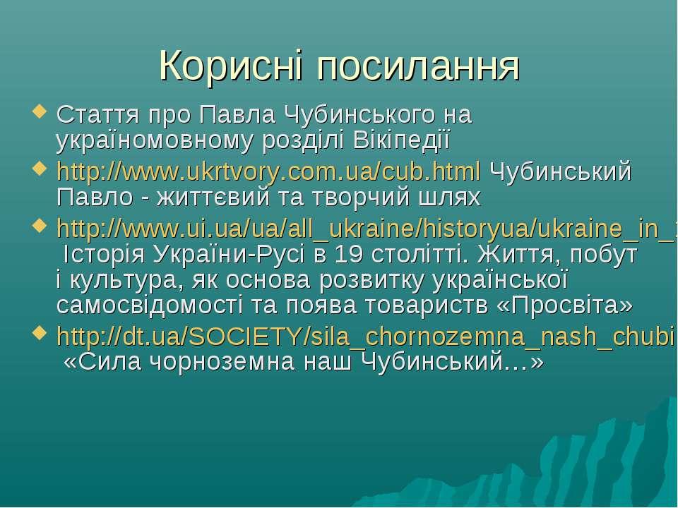 Корисні посилання Стаття про Павла Чубинського на україномовному розділі Вікі...