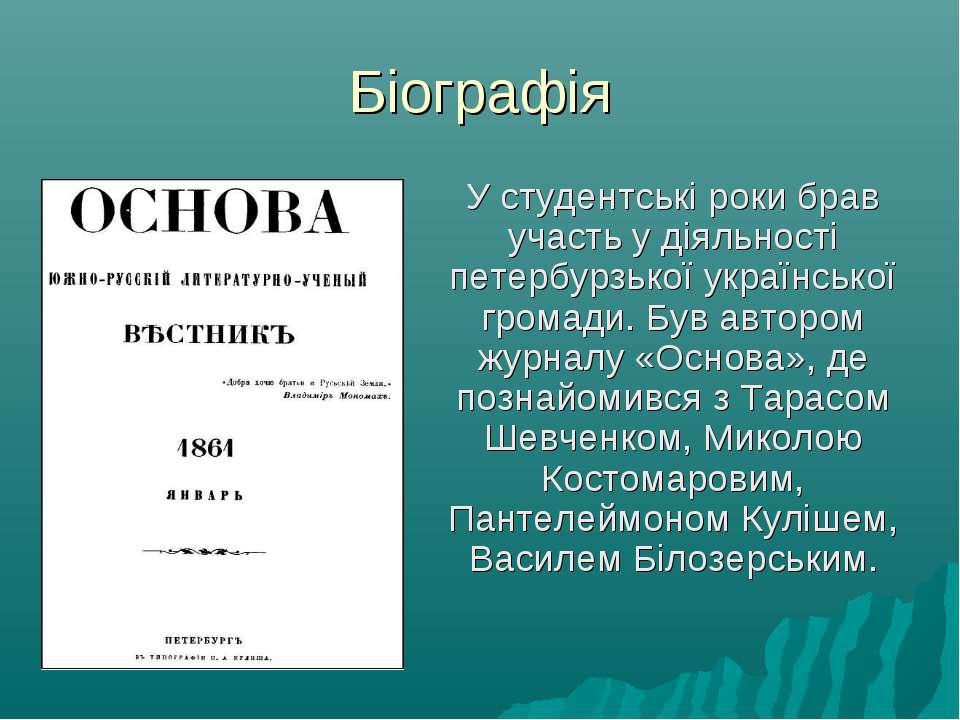 Біографія У студентські роки брав участь у діяльності петербурзької українськ...
