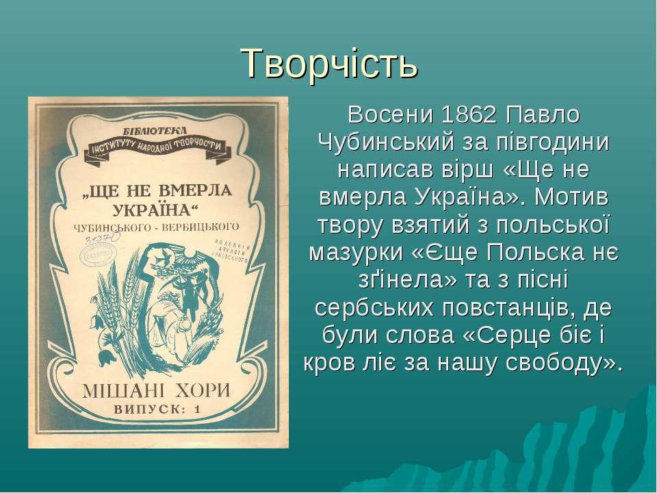 Творчість Восени 1862 Павло Чубинський за півгодини написав вірш «Ще не вмерл...