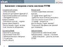 Бачення: створена стала система ПТПВ * Технический аспект 100% охоплення Відб...