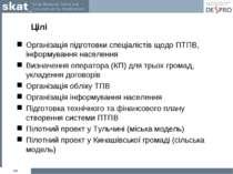 Цілі Організація підготовки спеціалістів щодо ПТПВ, інформування населення Ви...