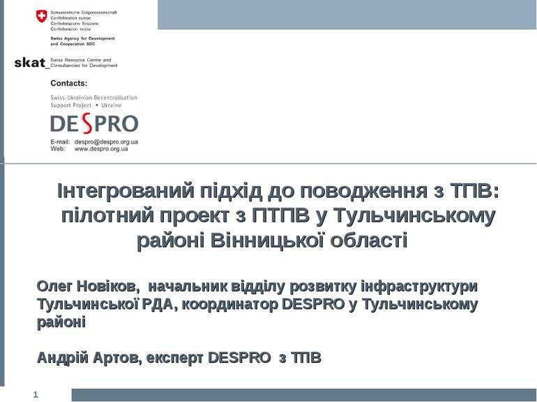 * Інтегрований підхід до поводження з ТПВ: пілотний проект з ПТПВ у Тульчинсь...