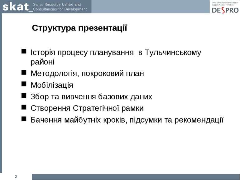 Структура презентації Історія процесу планування в Тульчинському районі Метод...