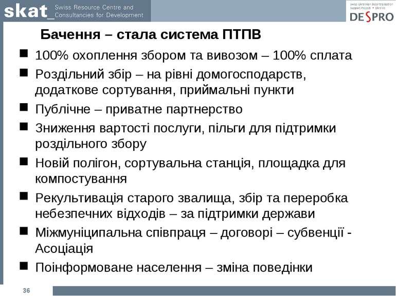 Бачення – стала система ПТПВ 100% охоплення збором та вивозом – 100% сплата Р...