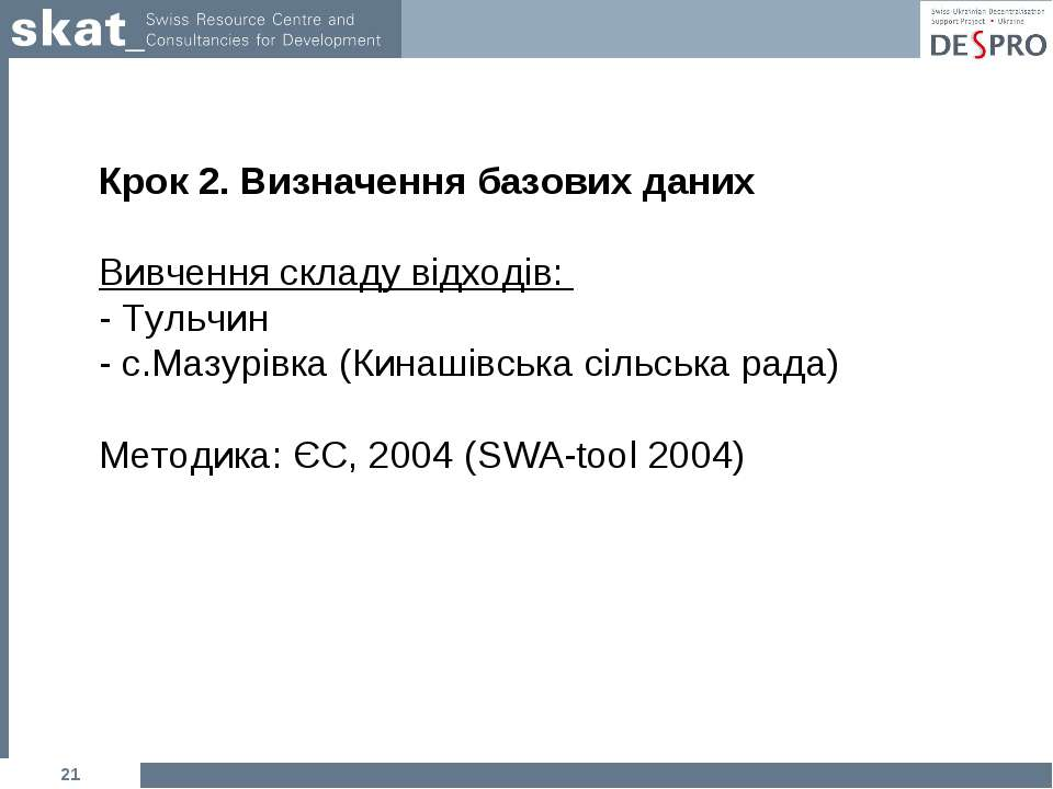Крок 2. Визначення базових даних Вивчення складу відходів: - Тульчин - с.Мазу...