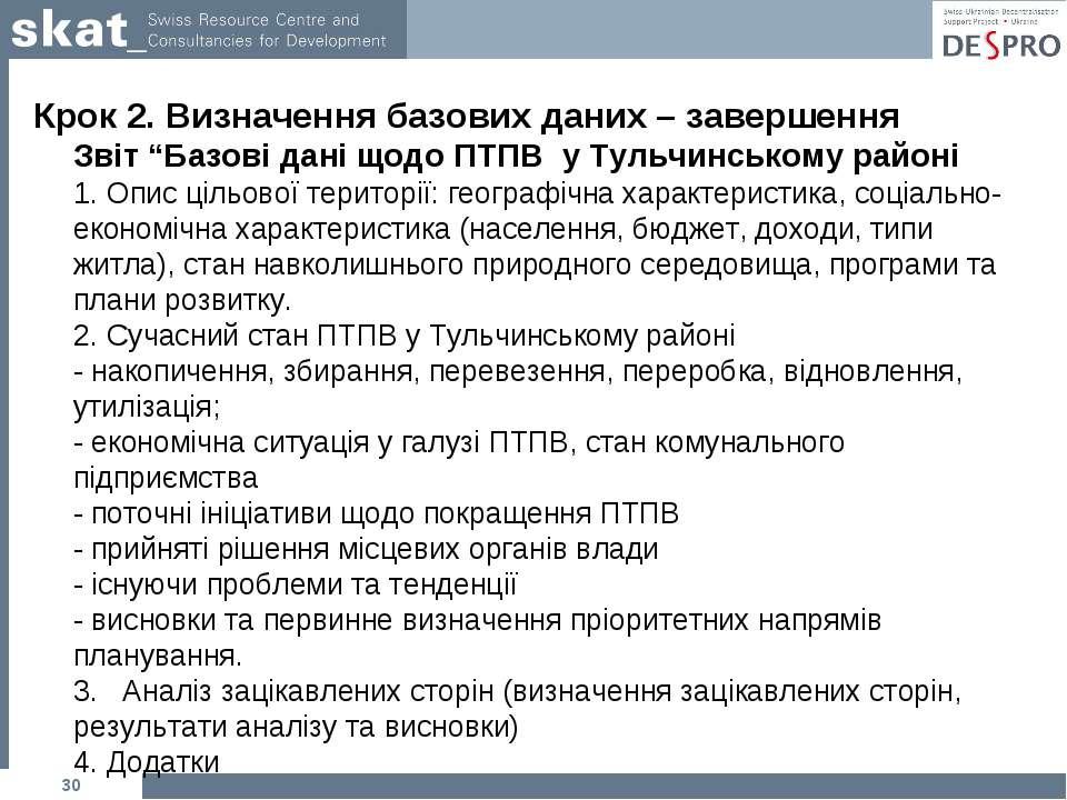 """Крок 2. Визначення базових даних – завершення Звіт """"Базові дані щодо ПТПВ у Т..."""