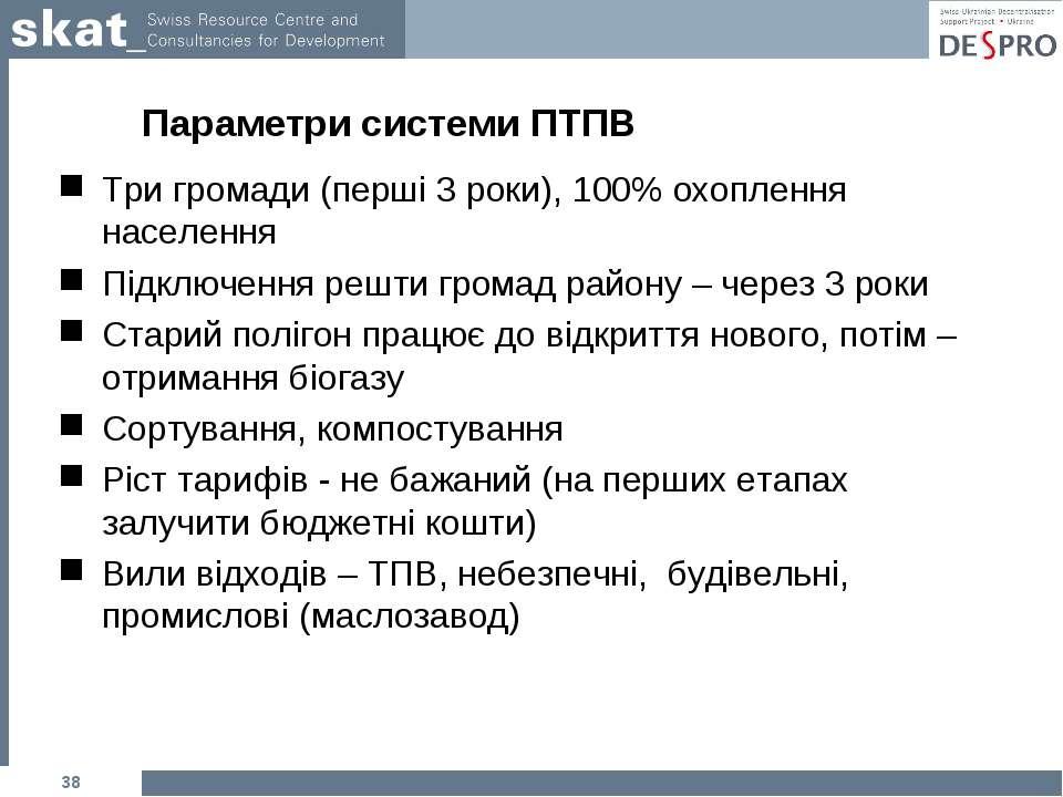 Параметри системи ПТПВ Три громади (перші 3 роки), 100% охоплення населення П...