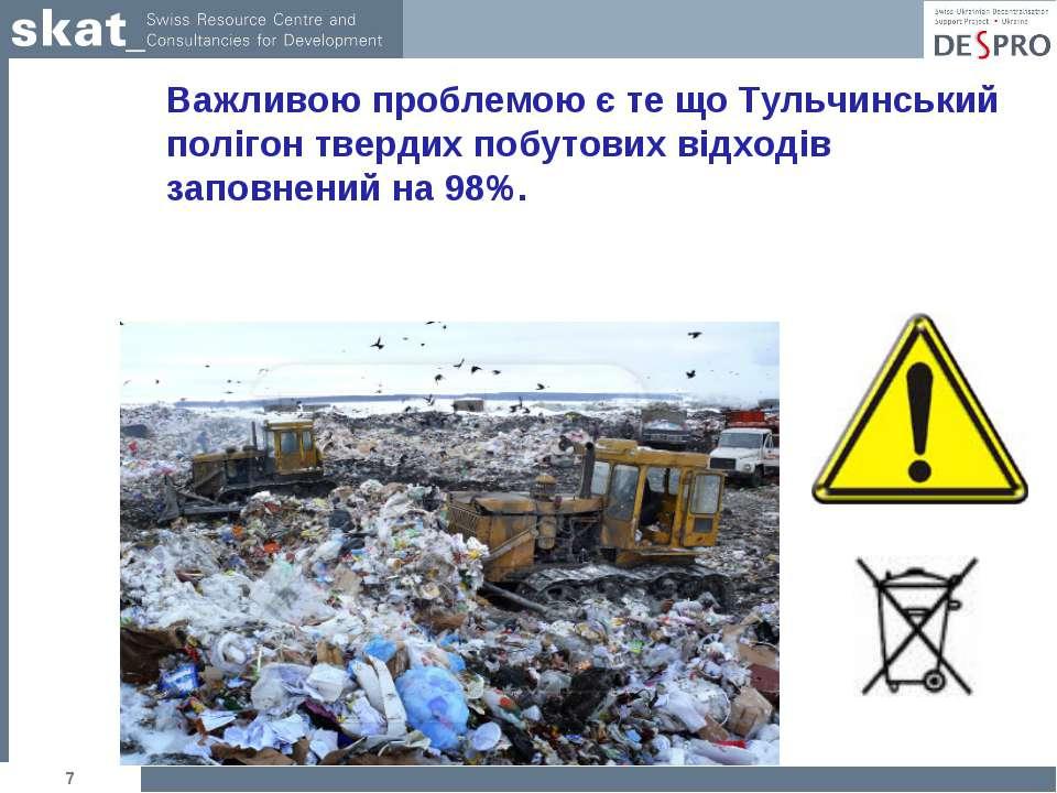 * Важливою проблемою є те що Тульчинський полігон твердих побутових відходів ...