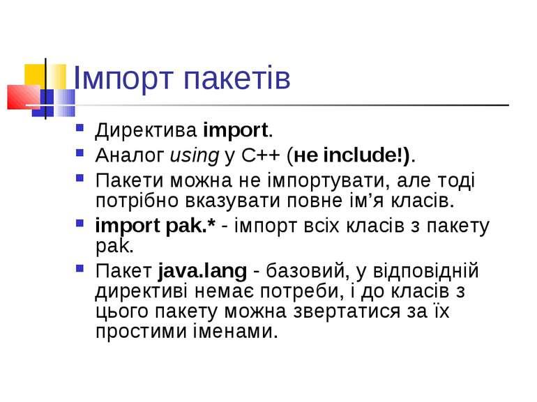 Імпорт пакетів Директива import. Аналог using у С++ (не include!). Пакети мож...