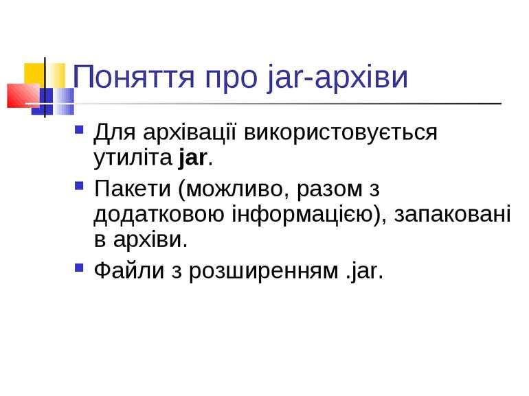 Поняття про jar-архіви Для архівації використовується утиліта jar. Пакети (мо...
