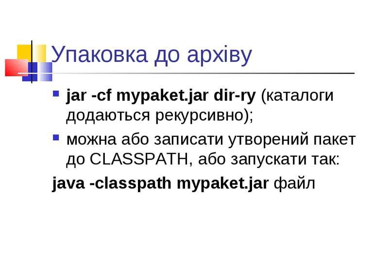 Упаковка до архіву jar -cf mypaket.jar dir-ry (каталоги додаються рекурсивно)...