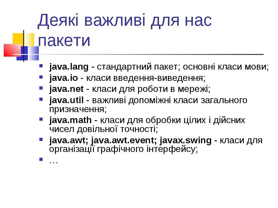 Деякі важливі для нас пакети java.lang - стандартний пакет; основні класи мов...