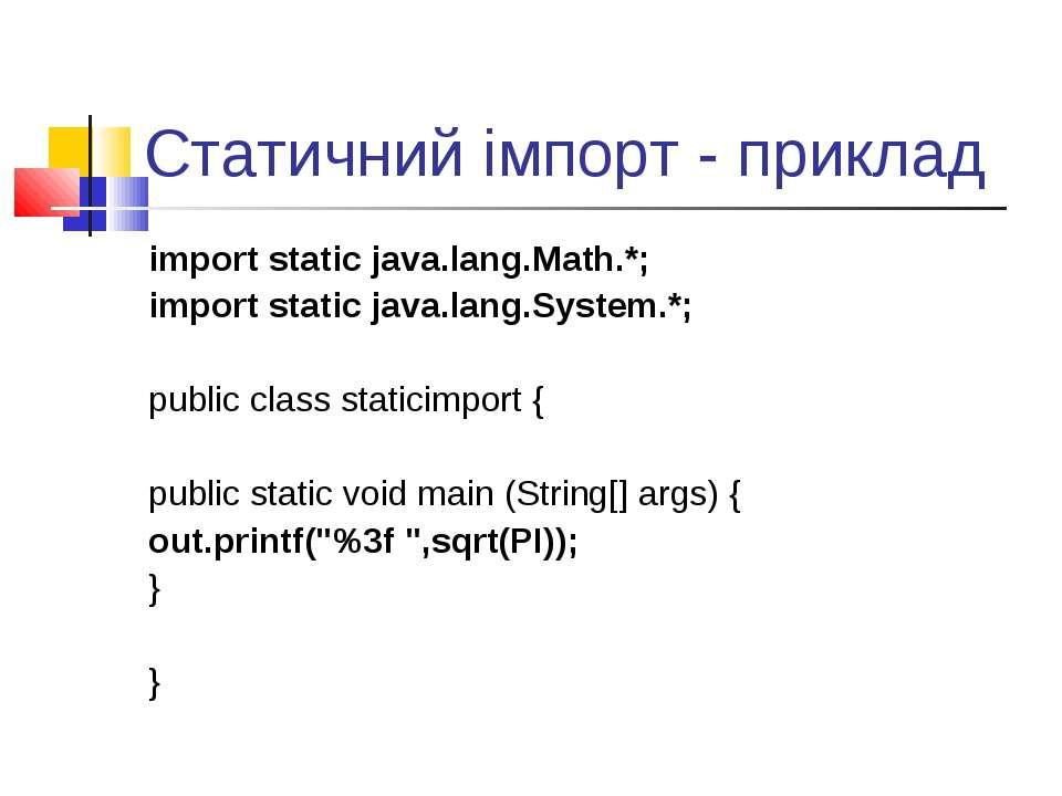 Статичний імпорт - приклад import static java.lang.Math.*; import static java...