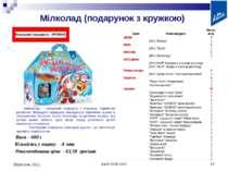 Кількість у ящику - 4 шт «Мілколад» - новорічний подарунок з яскравим, барвис...