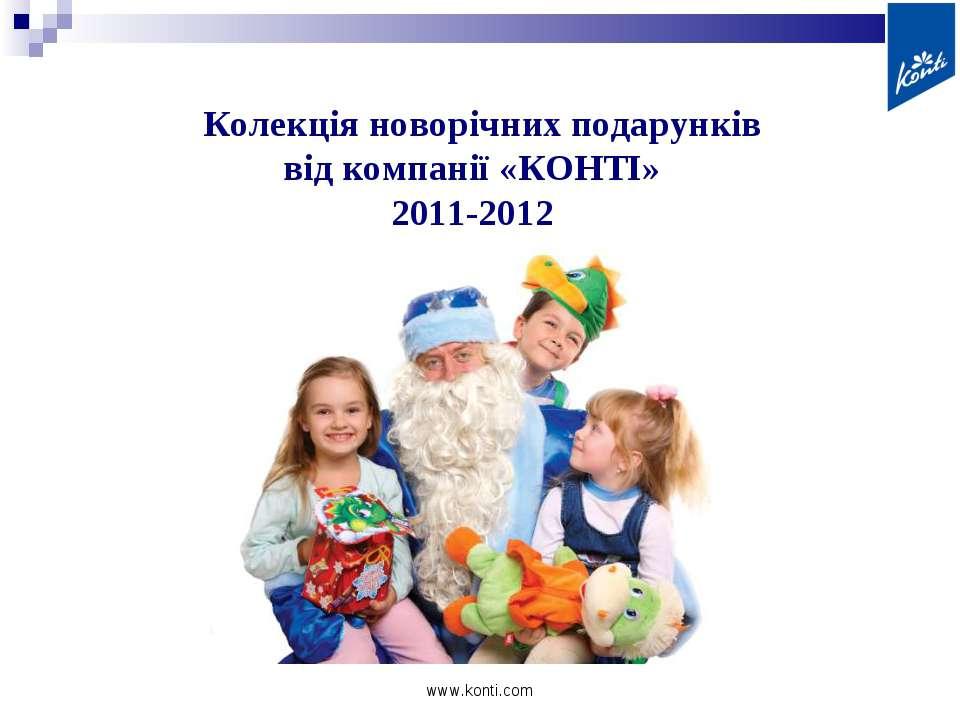 Колекція новорічних подарунків від компанії «КОНТІ» 2011-2012 www.konti.com w...