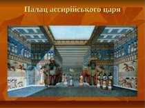 Палац ассирійського царя