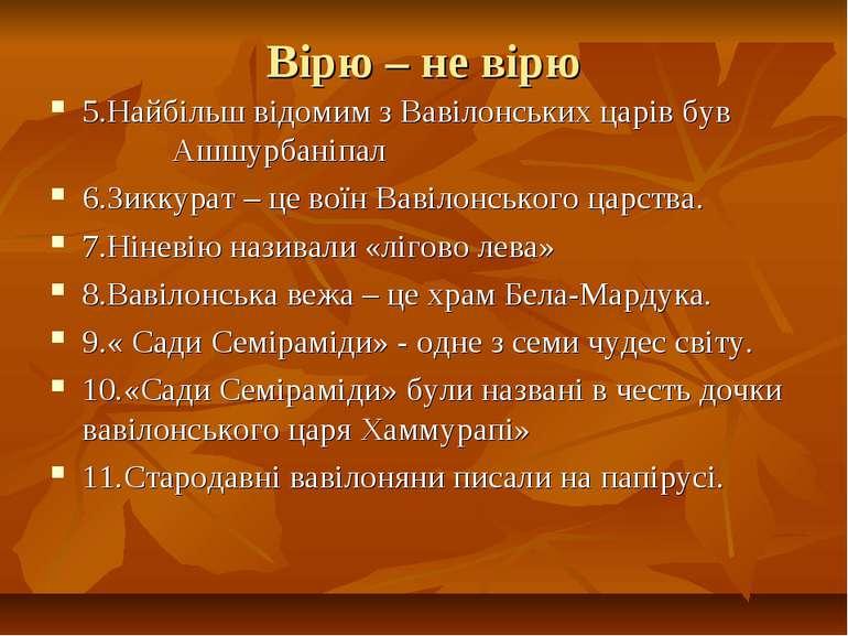 Вірю – не вірю 5.Найбільш відомим з Вавілонських царів був Ашшурбаніпал 6.Зик...