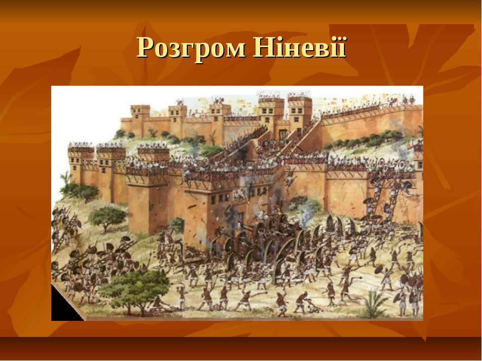 Розгром Ніневії