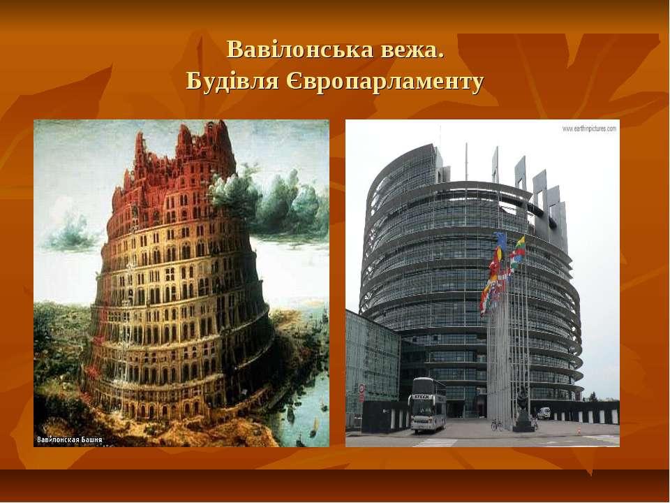 Вавілонська вежа. Будівля Європарламенту