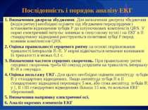 Послідовність і порядок аналізу ЕКГ 1. Визначення джерела збудження. Для визн...