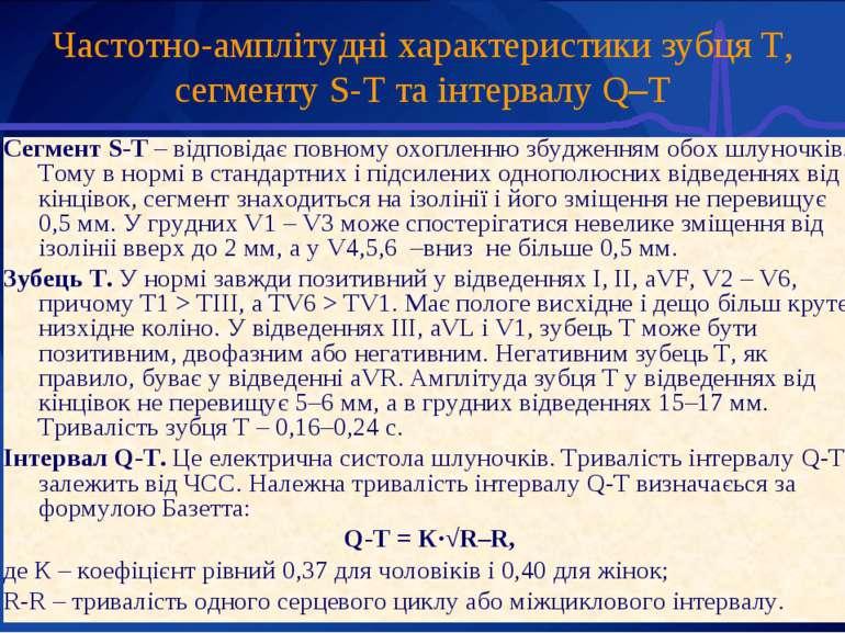 Частотно-амплітудні характеристики зубця Т, сегменту S-T та інтервалу Q–T Сег...