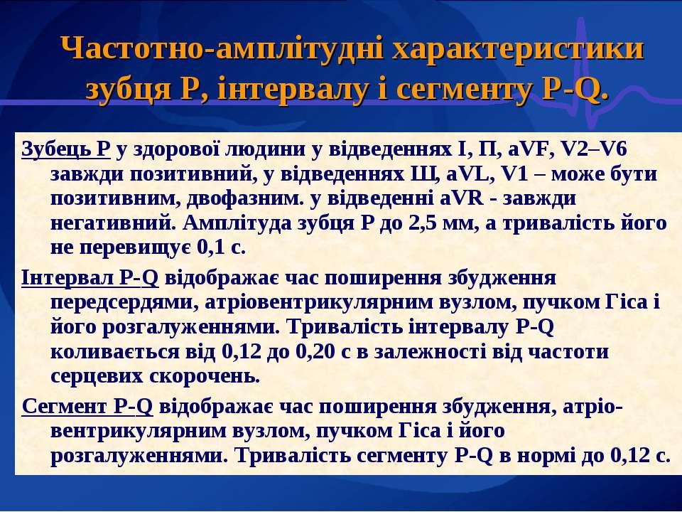Частотно-амплітудні характеристики зубця Р, інтервалу і сегменту P-Q. Зубець ...