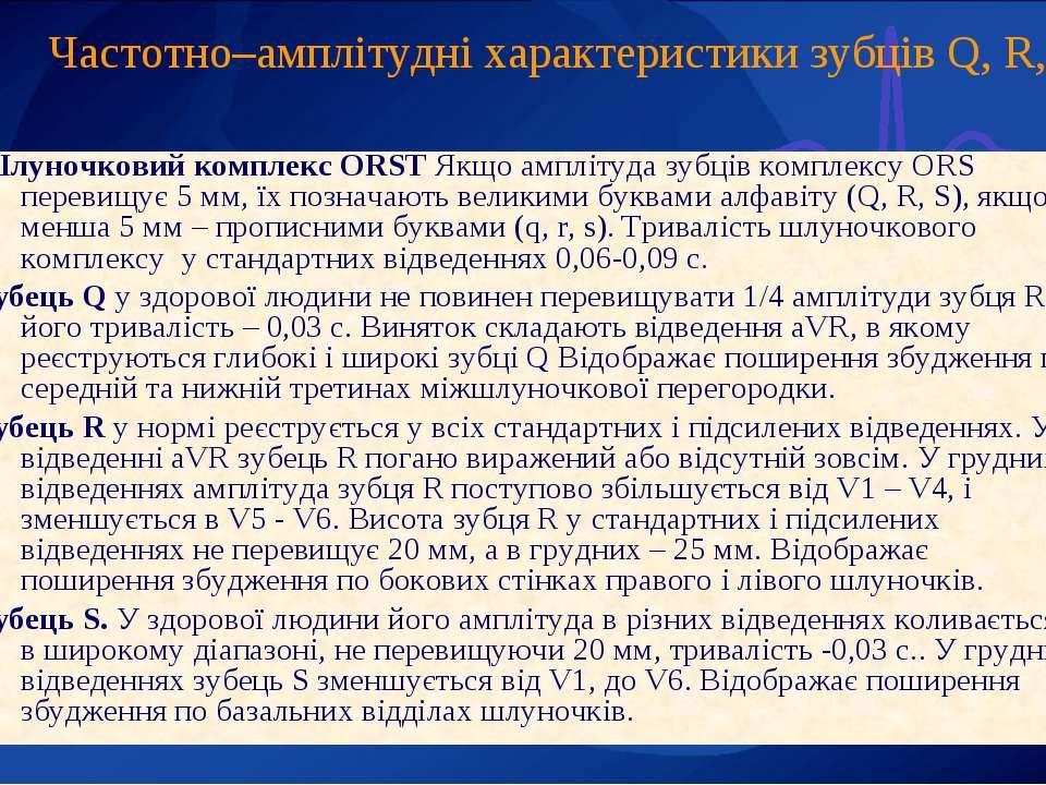 Частотно–амплітудні характеристики зубців Q, R, S Шлуночковий комплекс ОRST Я...