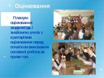 Оцінювання Планую оцінювання заздалегідь і знайомлю учнів з критеріями оцінюв...