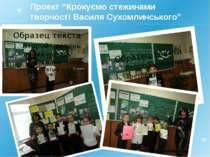 """Проект """"Крокуємо стежинами творчості Василя Сухомлинського"""""""