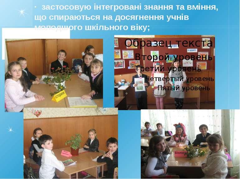 · застосовую інтегровані знання та вміння, що спираються на досягнення учнів ...