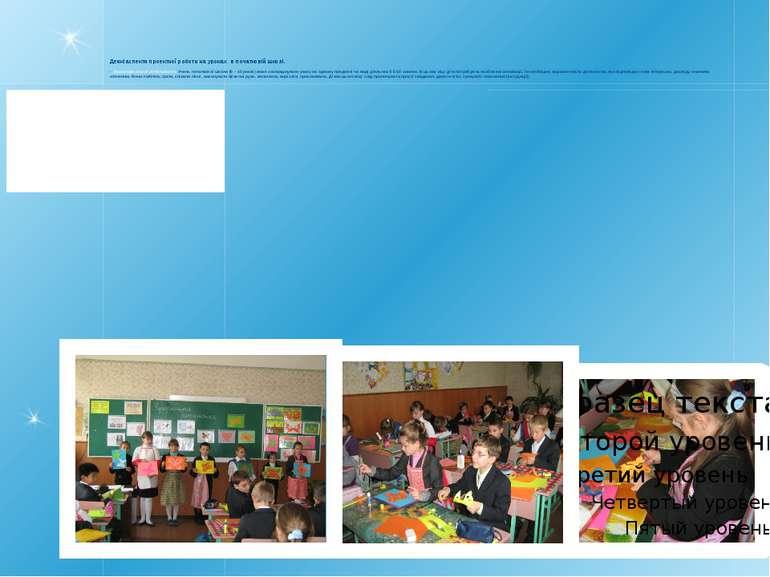 Деякі аспекти проектної роботи на уроках в початковій школі. · Враховую віков...