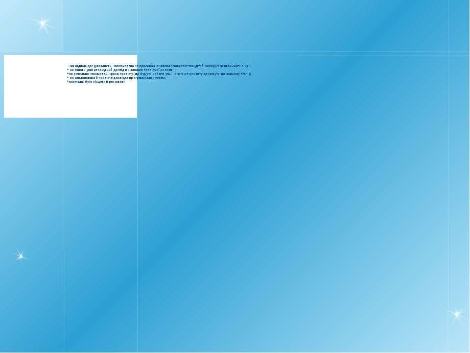 Плануючи проект я визначаю: · * чи відповідає діяльність, запланована за прое...