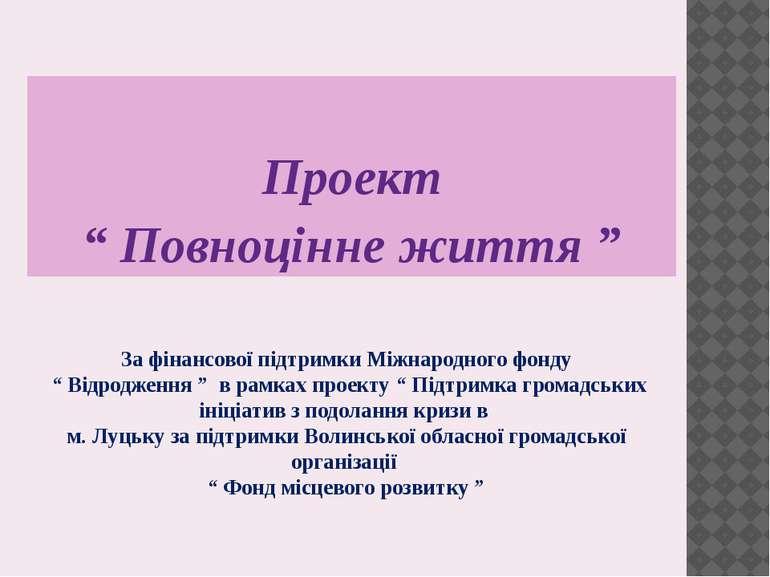 """За фінансової підтримки Міжнародного фонду """" Відродження """" в рамках проекту """"..."""