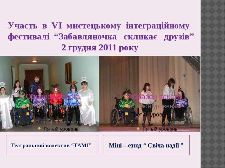 """Участь в VI мистецькому інтеграційному фестивалі """"Забавляночка скликає друзів..."""
