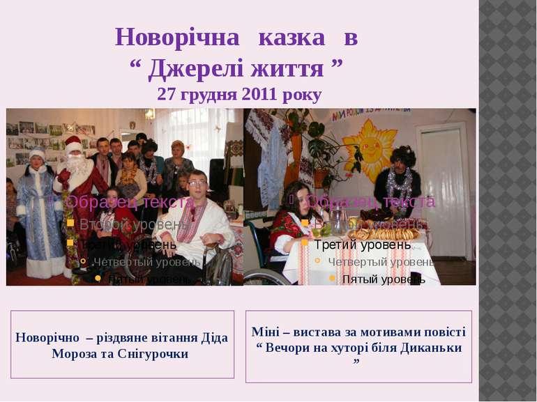 """Новорічна казка в """" Джерелі життя """" 27 грудня 2011 року Новорічно – різдвяне ..."""
