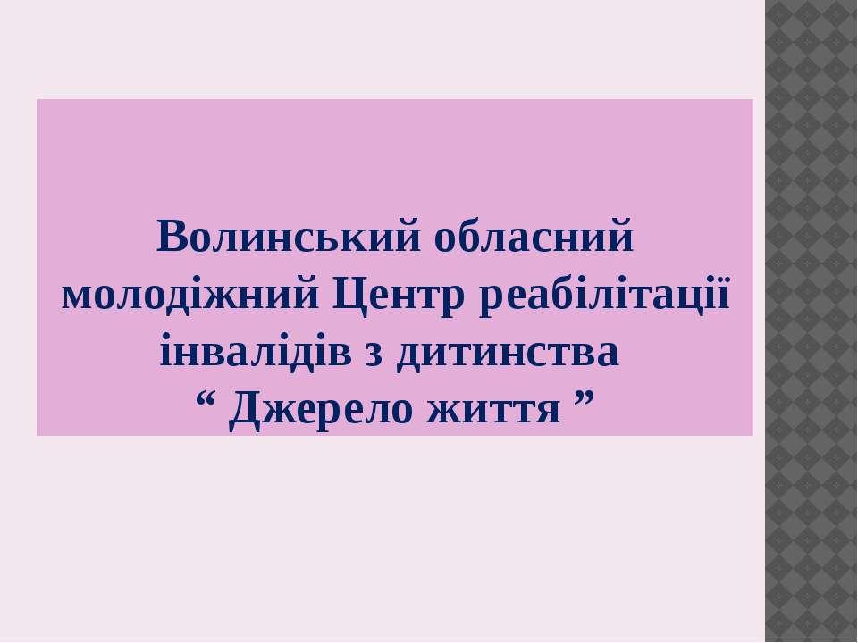 """Волинський обласний молодіжний Центр реабілітації інвалідів з дитинства """" Дже..."""