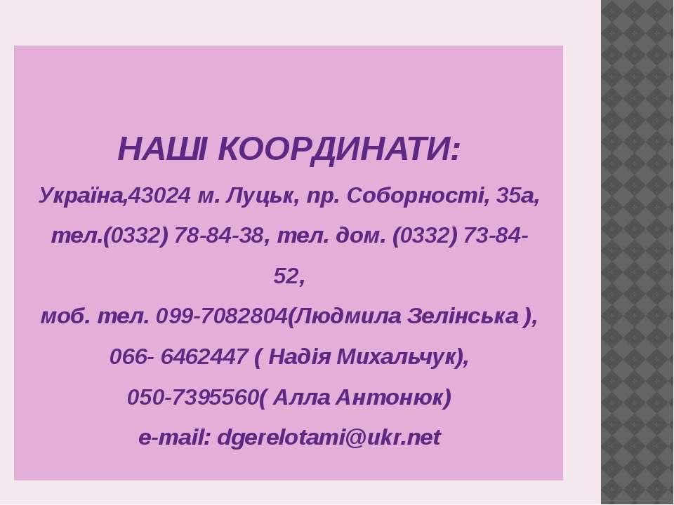 НАШІ КООРДИНАТИ: Україна,43024 м. Луцьк, пр. Соборності, 35а, тел.(0332) 78-8...