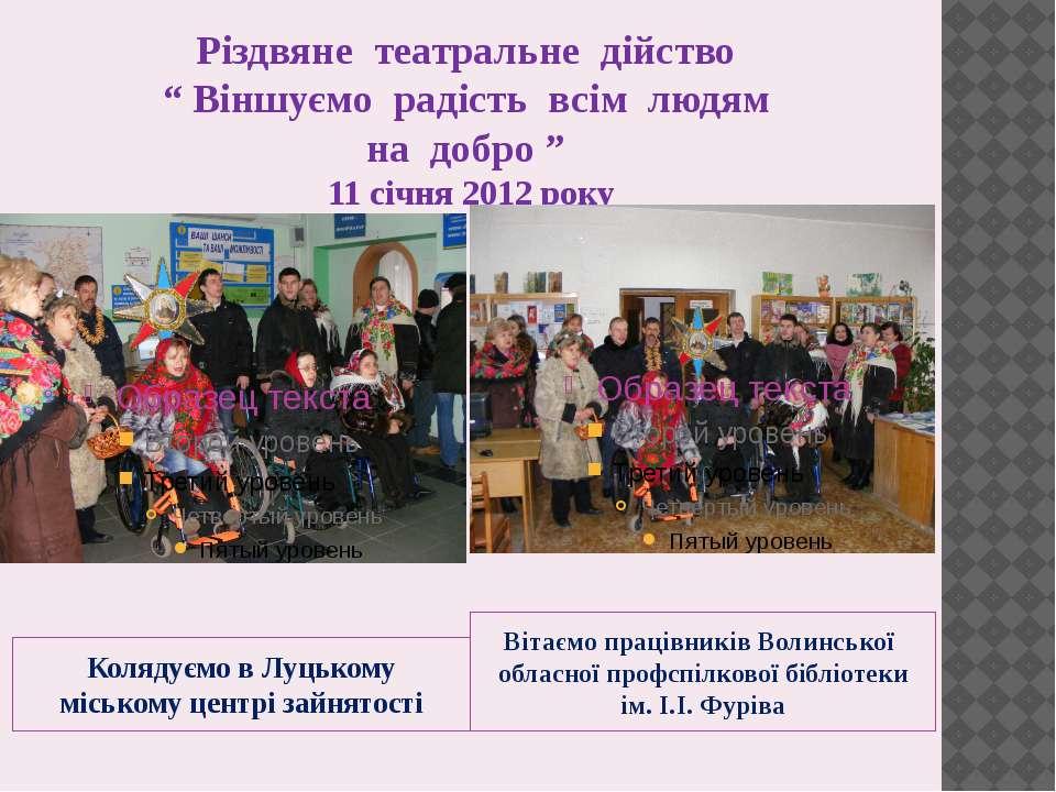 """Різдвяне театральне дійство """" Віншуємо радість всім людям на добро """" 11 січня..."""