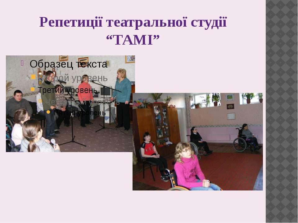 """Репетиції театральної студії """"ТАМІ"""""""